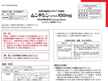 添付文書「ムンデシンカプセル100mg」(2017年3月作成第1版)(独立行政法人医薬品医療機器総合機構)
