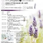 【2017年5月20日開催】グループ・ネクサス・ジャパンリンパ腫医療セミナー(北海道)
