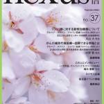 会報誌「ネクサス通信」37号の目次と内容について