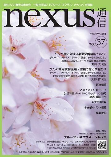 会報誌「ネクサス通信」37号