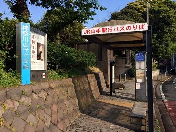 横浜市営バス「港の見える丘公園前停留所」