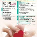 【2017年5月28日開催】鳥取大学医学部附属病院がんセンター市民公開講座「患者目線のがん医療」