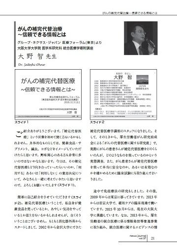 がんの補完代替治療~信頼できる情報とは(大阪大学大学院医学系研究科統合医療学寄附口座・大野智先生先生)