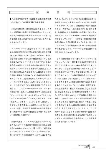 会報誌「ネクサス通信」医療情報