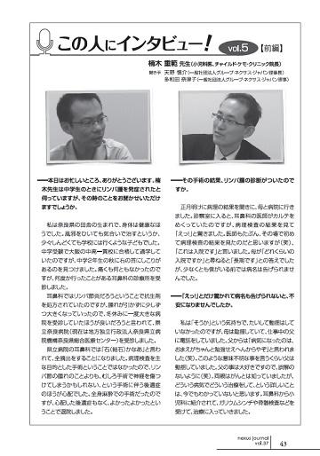 この人にインタビュー!/楠木重範先生(小児科医・チャイルド・ケモ・クリニック院長)
