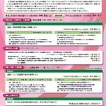 【2017年6月10日開催】NPO法人血液情報広場つばさ定例フォーラム(埼玉)「血液がん ~より良い治療とより良い治癒」のお知らせ