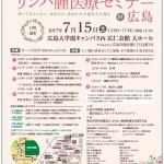 【2017年7月15日開催】グループ・ネクサス・ジャパンリンパ腫医療セミナー(広島)のお知らせ