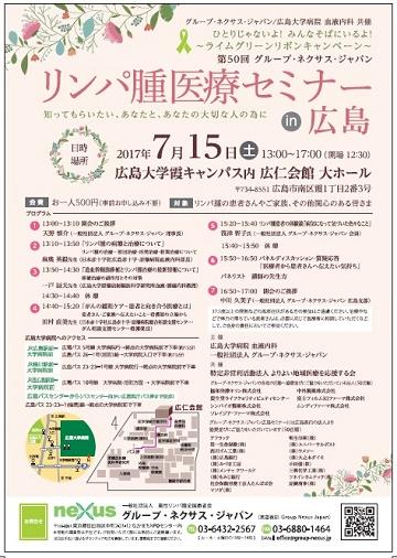 第50回グループ・ネクサス・ジャパンリンパ腫医療セミナー(広島)