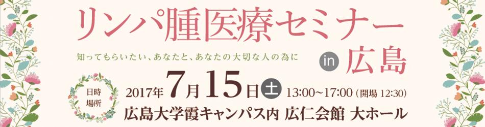 グループ・ネクサス・ジャパン(広島セミナー)