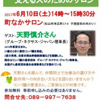 meeting_20170610_02
