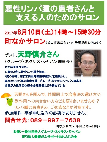グループ・ネクサス・ジャパン/愛媛がんサポートおれんじの会共催・松山交流会チラシ