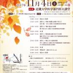 【2017年11月4日開催】グループ・ネクサス・ジャパンリンパ腫医療セミナー(大阪)