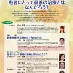 【2017年12月9日開催】第38回日本臨床薬理学会学術総会市民公開講座「患者にとって最善の治療とはなんだろう」