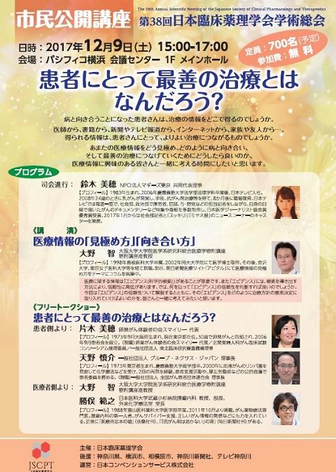 第38回日本臨床薬理学会学術総会市民公開講座「患者にとって最善の治療とはなんだろう」