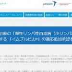 ニュースリリース「未治療の『慢性リンパ性白血病(小リンパ球性リンパ腫含む)』に対する 『イムブルビカ』の適応追加承認を申請」