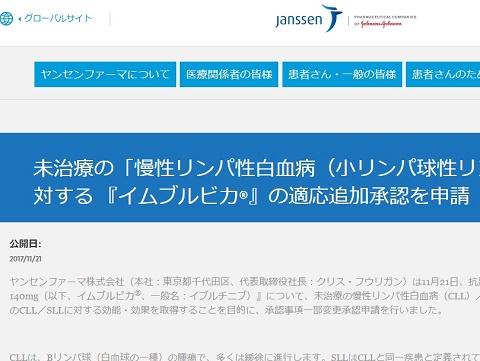ヤンセンファーマ株式会社ホームページ
