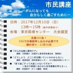 【2017年12月10日開催】日本赤十字社医療センター・東京医療センター共催「がんの療養と緩和ケアを学ぶ市民講座」