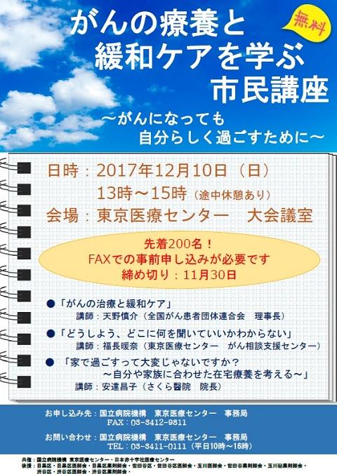 日本赤十字社医療センター・東京医療センター共催「がんの療養と緩和ケアを学ぶ市民講座」