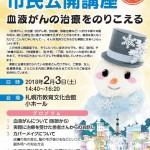【2018年2月3日開催】第40回日本造血細胞移植学会総会市民公開講座「血液がんの治療をのりこえる」