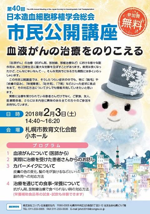第40回日本造血細胞移植学会総会市民公開講座「血液がんの治療をのりこえる」