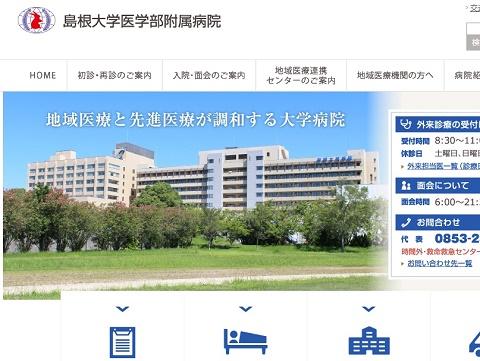 島根大学医学部附属病院ホームページ