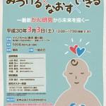 【2018年3月3日開催】ジャパン・キャンサーリサーチ・プロジェクト平成29年度市民向け成果発表会「みつける×なおす×いきる―最新がん研究から未来を描く―」