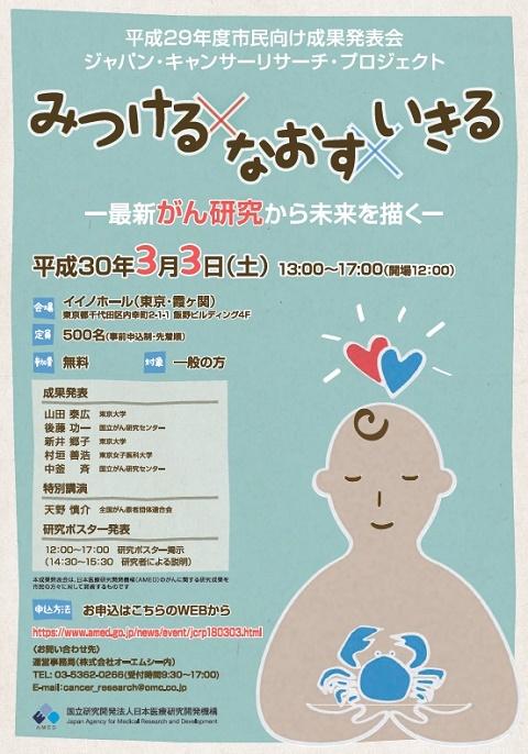 ジャパン・キャンサーリサーチ・プロジェクト平成29年度市民向け成果発表会「みつける×なおす×いきる―最新がん研究から未来を描く―」