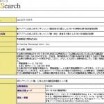 【非ホジキンリンパ腫など対象】TAK-659単剤の第1相非盲検試験