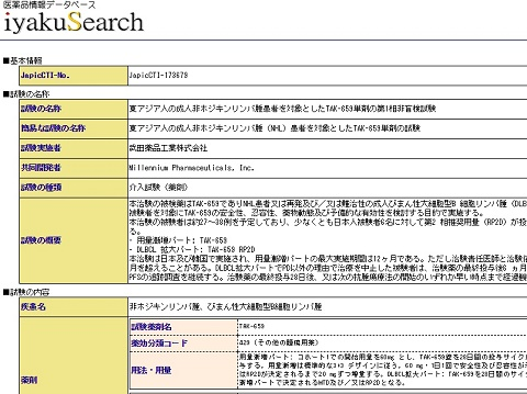 東アジア人の成人非ホジキンリンパ腫患者を対象としたTAK-659単剤の第1相非盲検試験