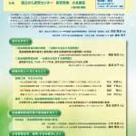 【2018年5月12日開催】日本骨髄バンク/NPO法人血液情報広場つばさ/厚労科研「福田班」共催市民公開講座のお知らせ