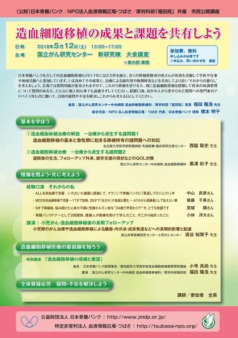 日本骨髄バンク/NPO法人血液情報広場つばさ/厚労科研「福田班」共催市民公開講座「造血細胞移植の成果と課題を共有しよう」チラシ