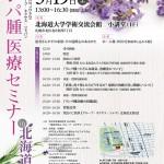 【2018年5月19日開催】グループ・ネクサス・ジャパンリンパ腫医療セミナー(北海道)