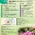 【2018年5月26日開催】グループ・ネクサス・ジャパンリンパ腫医療セミナー(福岡)