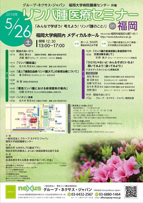 グループ・ネクサス・ジャパンリンパ腫医療セミナー(福岡)チラシ