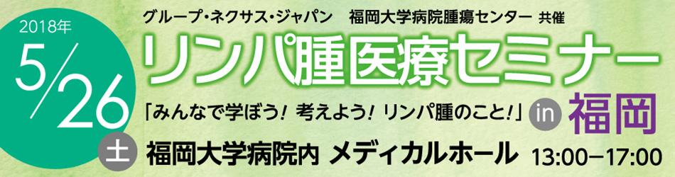 グループ・ネクサス・ジャパン(福岡セミナー))