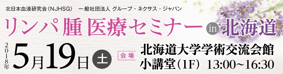 グループ・ネクサス・ジャパン(北海道セミナー))