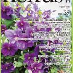 グループ・ネクサス・ジャパン会報誌「ネクサス通信第39号」発行について