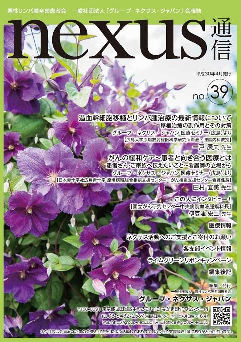 グループ・ネクサス・ジャパン会報誌「ネクサス通信39号」