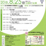 【2018年8月25日開催】グループ・ネクサス・ジャパンリンパ腫医療セミナー(愛知)のお知らせ