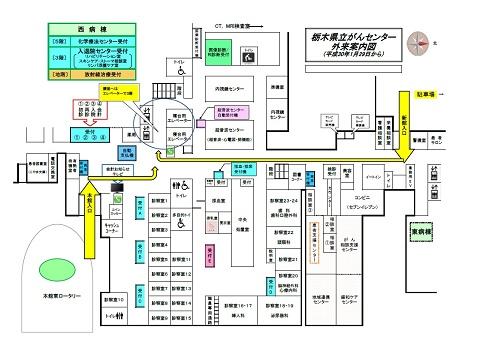 栃木県立がんセンター館内案内図