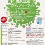 【2018年11月18日開催】グループ・ネクサス・ジャパン「東京血液がんフォーラム」のお知らせ