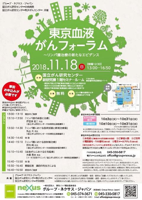 グループ・ネクサス・ジャパン東京血液がんフォーラムチラシ