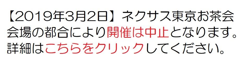 グループ・ネクサス・ジャパン東京お茶会の開催中止(再度のお知らせ)