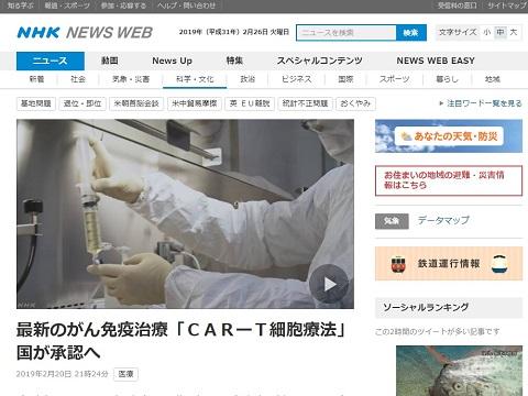 NHKニュース「最新のがん免疫治療CAR-T細胞療法国が承認へ」(2019年2月20日)