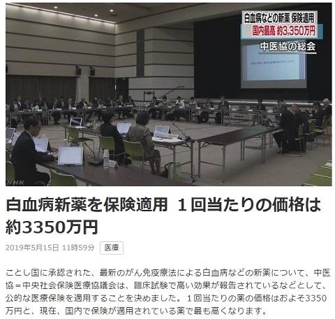 NHKニュース「白血病新薬を保険適用 1回当たりの価格は約3350万円」(2019年5月15日)