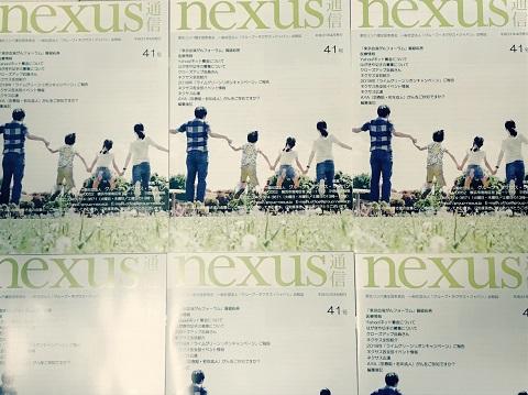 グループ・ネクサス・ジャパン会報誌「ネクサス通信41号」