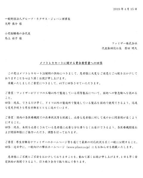 「メソトレキセートに関する貴会要望書への回答」(ファイザー株式会社)