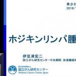 希少がん Meet the Expert 動画「ホジキンリンパ腫」(国立がん研究センター中央病院血液腫瘍科・伊豆津宏二先生)