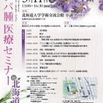 【2019年5月11日開催】グループ・ネクサス・ジャパンリンパ腫医療セミナー(北海道)