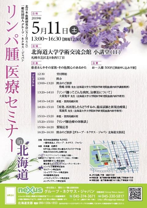 グループ・ネクサス・ジャパンリンパ腫医療セミナー(北海道)